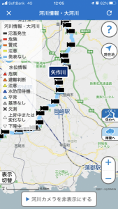 NHK防災アプリ
